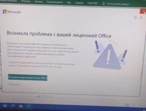 Возникла проблема с Вашей лицензией Office